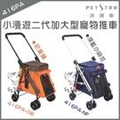 PETSTRO沛德奧[小漫遊二代加大型寵物推車,416PA,2種顏色](可乘載8公斤)