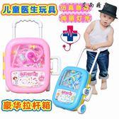 家家酒-兒童醫生玩具套裝工具醫療套裝