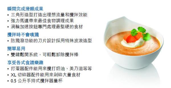 飛利浦手持食物調理攪拌器 HR1627