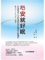 二手書博民逛書店《心安就好眠:自我啟發之父阿德勒如何破除失眠魔咒》 R2Y ISBN:986562656X