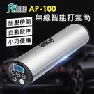 FLYone AP-100 無線智能充電式高壓打氣機打氣筒