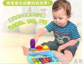 兒童手敲琴 智慧八音琴寶寶手敲琴敲打琴玩具兒童八個月音樂玩具  晶彩生活
