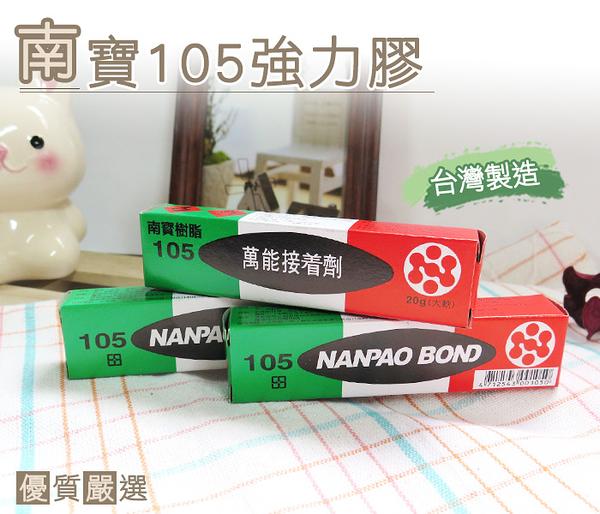 糊塗鞋匠 優質鞋材 N20 台灣製造 南寶105強力膠 20g 適用木材 皮革 橡膠 金屬 玻璃