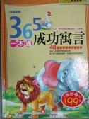 【書寶二手書T6/兒童文學_YCG】365成功寓言一本通(注音版)_幼福編輯部