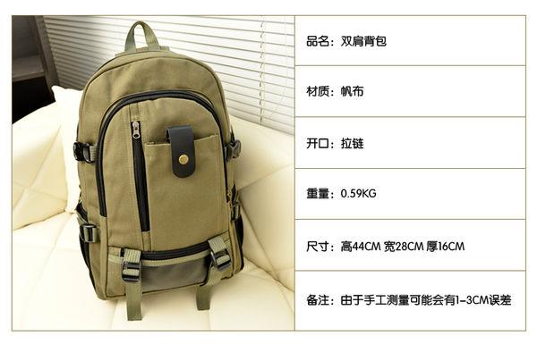 新款帆布大容量男士後背包旅行背包時尚潮男中大學生書包  618好康又一發