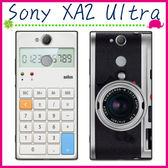 Sony XA2 Ultra H4233 6吋 創意彩繪系列手機殼 個性背蓋 黑邊手機套 經典圖案保護套 錄音機保護殼