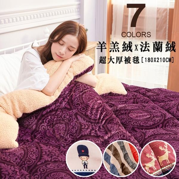 台灣製造 法蘭羊羔絨超大厚被毯「多款任選」180X210cm / 蓄熱保暖 / 全面包覆 / 防靜電
