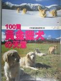 【書寶二手書T7/寵物_IHN】100隻黃金獵犬的天堂_堀明