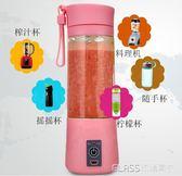 便攜式榨汁機家用全自動學生迷你果蔬多功能果汁機榨汁杯隨身杯      琉璃美衣