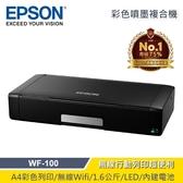 【EPSON】WF-100 A4 彩色噴墨行動印表機 【加碼贈真無線藍芽耳機】