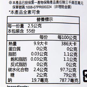 BF 薄荷岩鹽檸檬糖 138g Big Foot 馬來西亞