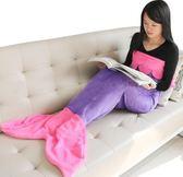 美人魚毯子睡袋兒童魚尾巴毛毯法拉絨沙髮毯春夏午休空調蓋毯-享家生活館 IGO