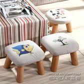 小凳子換鞋凳矮凳實木布藝時尚創意兒童成人小椅子沙發圓凳小木凳  IGO