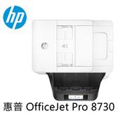 惠普 HP OfficeJet Pro 8730 印表機 事務機