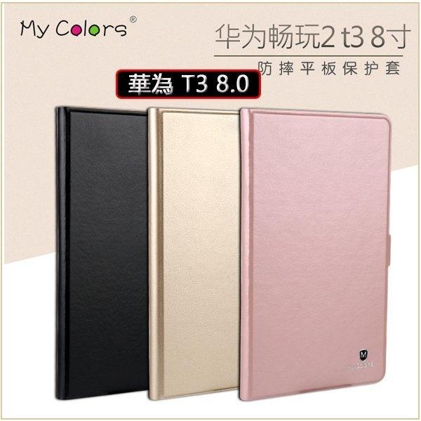純色皮套 華為 MediaPad T3 8.0 平板保護套 防摔 支架 全包邊 華為 暢玩2 T3 8吋 軟殼 保護殼
