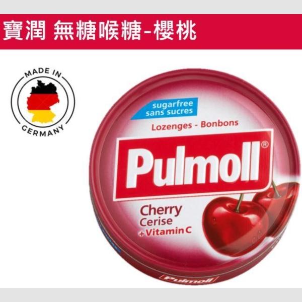 德國 進口 Pulmoll 寶潤無糖喉糖 - (四種口味) (20g)