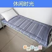 現貨 單人床墊 大學寢室學生宿舍架子床床墊褥子單人加厚保暖單人床冬季厚褥【雙十二免運】