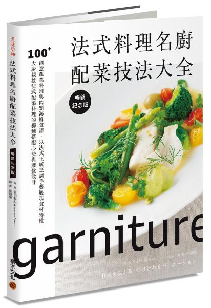 法式料理名廚配菜技法大全(暢銷紀念版):100+創意蔬菜料理與肉類...【城邦讀書花園】