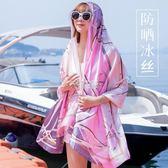 披肩 絲巾女百搭雪紡圍巾長款 夏季防曬沙灘巾紗巾薄款 俏腳丫