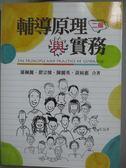 【書寶二手書T1/大學社科_QII】輔導原理與實務_第二版_鄔佩麗
