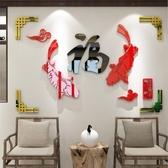 創意福字魚水晶壓克力3d立體牆貼客廳餐廳玄關鏡面簡約現代裝飾畫    汪喵百貨