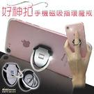 好神扣 磁吸式手機指環支架(盾型/圓型)360°任意旋轉 金屬指環戒【DouMyGo汽車百貨】