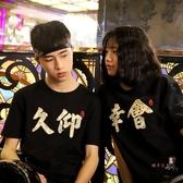 情侶T 國潮短袖t恤男潮流中國風刺繡潮牌超火半袖寬鬆棉質棉質情侶裝 2色S-4XL