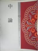 【書寶二手書T3/宗教_OMF】中論_韓廷傑