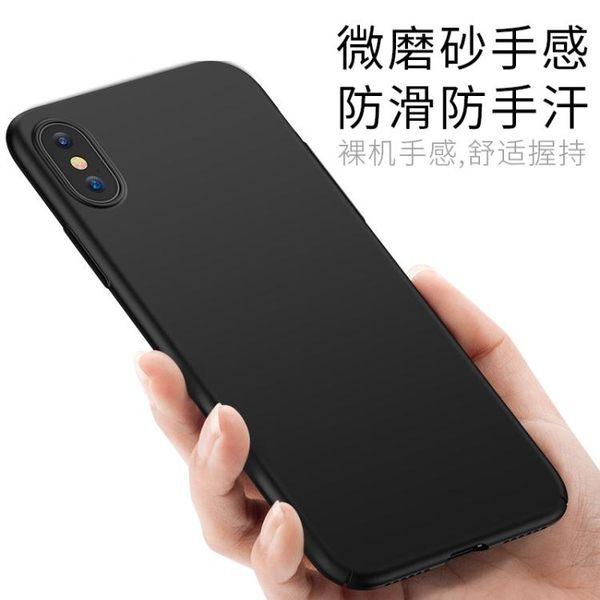 iPhoneX手機殼蘋果X套磨砂硬殼防摔超薄