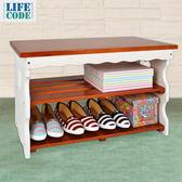 【LIFECODE】雙色心型松木實木穿鞋椅 LC127