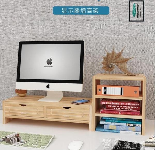 電腦顯示器螢幕增高架桌面收納ins書架辦公室桌筆記本台式置物 YYS