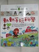 【書寶二手書T9/少年童書_DU1】動動手玩科學-自然篇