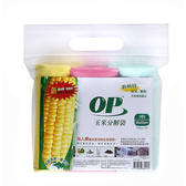 OP有機玉米清潔袋(中)