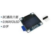 I2C OLED液晶螢幕 0.96吋 白字