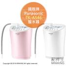 日本代購 空運 2019新款 Panasonic 國際牌 TK-AS46 整水器 電解水機 鹼性離子水