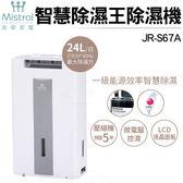 JR-S67A 美寧 Mistral 24L智慧型多功能除濕機