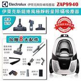 伊萊克斯除螨吸塵器ZAP9940送風動除螨吸頭+靜電撢+馬毛刷+L彎管+兩用毛刷+FX20+轉接頭+濾網*5片