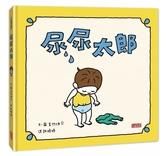 《三采》尿尿太郎←親子共讀繪本表達溝通創造  教養自我成長教學採購尿尿