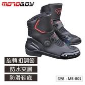 【防摔短靴】短靴 防水鞋 防摔鞋 防水防滑 旋轉扣 護殼/反光設計 MB-B01