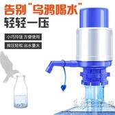 飲水機水泵手壓式礦泉水桶出水器家用手動吸水器純凈水抽水器 小時光生活館