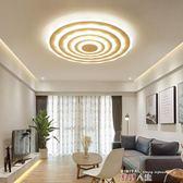 吸頂燈客廳燈簡約現代大氣家用創意LED吸頂燈臥室燈溫馨圓形書房間燈具 數碼人生igo