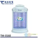 東銘15W安全電子捕蚊燈TM-0160