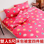 【奶油獅】同樂會系列-精梳純棉床包兩用被四件組雙人5尺-莓果紅