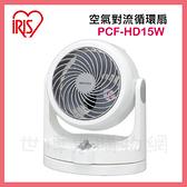 可刷卡◆IRIS愛麗思 OHYAMA 空氣循環扇 PCF-HD15 / PCF-HD15W◆台北、新竹實體門市