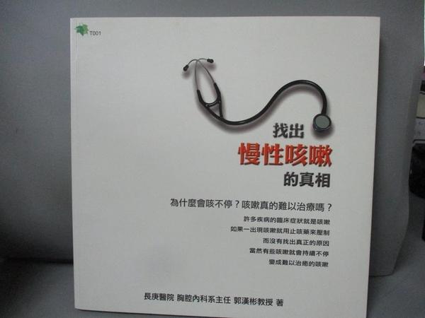 【書寶二手書T4/醫療_XFG】找出慢性咳嗽的真相_郭漢彬