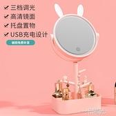 led化妝鏡家用ins風帶燈小鏡子辦公室補光隨身桌面便攜梳妝鏡女J0 一米陽光