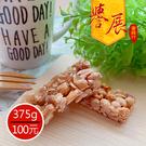 【譽展蜜餞】花生糖(單包裝)375g/100元