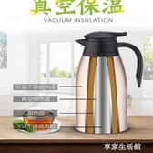 304不銹鋼歐式真空保溫壺家用保溫瓶熱水瓶保溫水壺暖瓶大容量2升-享家生活館