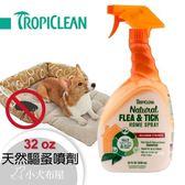 *KING WANG*【美國Tropiclean 巧倍麗】家用《驅蚤噴劑家用型 32oz 》能效驅除跳蚤,壁蝨長達14天