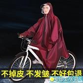 雨衣 騎行山地自行車雨衣電動單車男女中學生有袖雨披專用全身帶帽檐子 快速出貨
